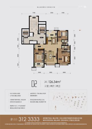 安联江山樾小高层126.34㎡