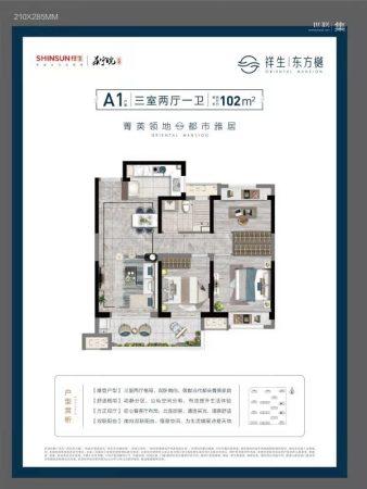 祥生东方樾A1户型