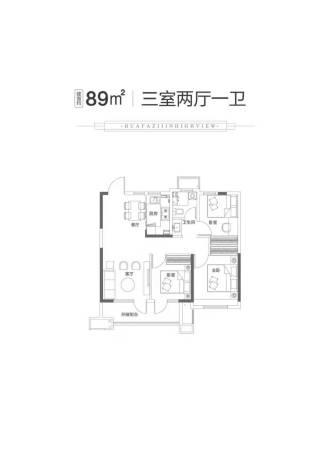 华发紫金峰景户型1