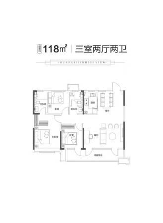 华发紫金峰景户型3