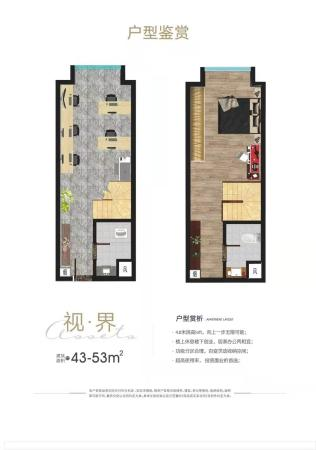 城投书香公寓视界