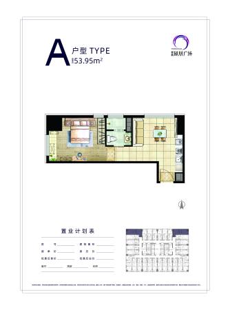 鲁商凤凰广场全能公寓楼A户型