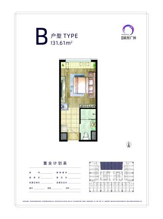 鲁商凤凰广场全能公寓楼B户型