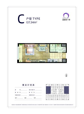 鲁商凤凰广场全能公寓楼C户型