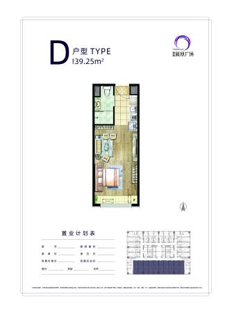 鲁商凤凰广场全能公寓楼D户型