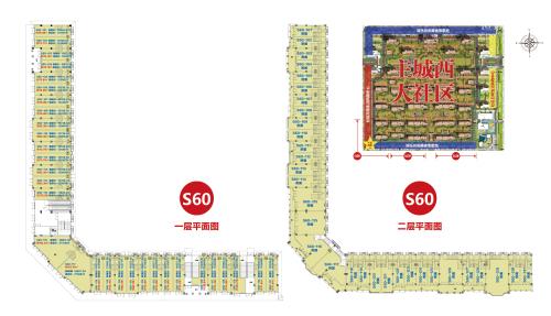 城房·京城华府商业S60