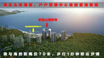 宏昌山海传奇