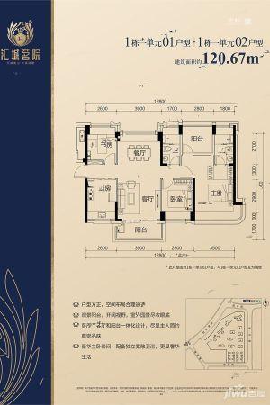 汇城茗院三房两厅两卫