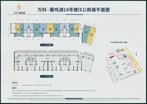 西安万科•雁鸣湖S1商业-104、107
