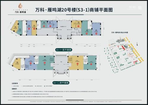 西安万科•雁鸣湖S3-1商业-103
