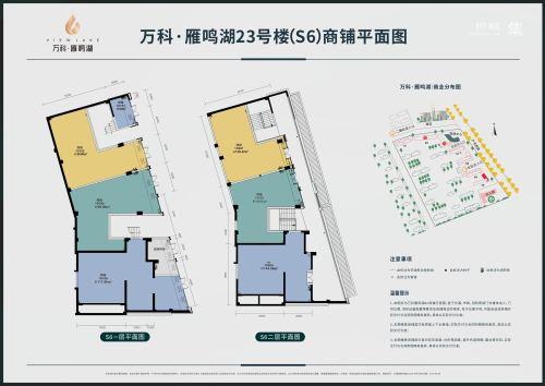 西安万科•雁鸣湖S6商业-105