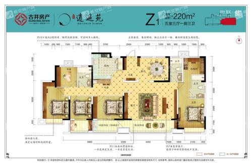 逍遥苑Z1户型