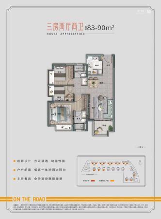 佳兆业阳光城时代天韵83-90㎡三房两厅两卫