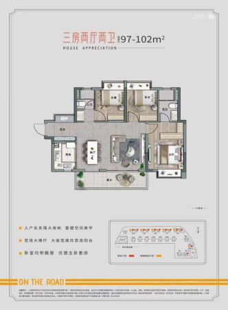 佳兆业阳光城时代天韵97-102㎡三房两厅两卫