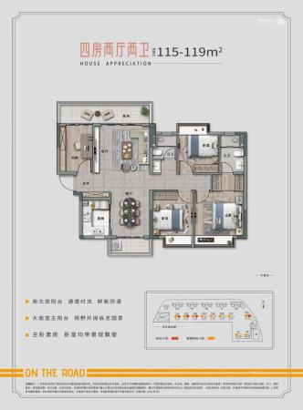 佳兆业阳光城时代天韵115-119㎡四房两厅两卫