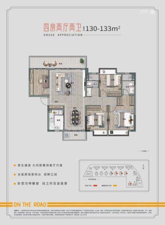 佳兆业阳光城时代天韵130-133㎡四房两厅两卫