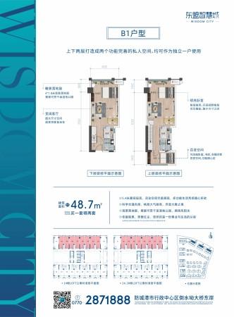 中国东盟离岸信息服务外包产业园B1户型